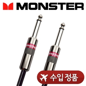 몬스터 케이블 Classic Instrument Cable (straight to straight)뮤직메카
